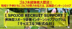 キッズゴルフ_インターン募集画像.jpg