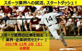 SPOFES冬_画像(野球2).jpg